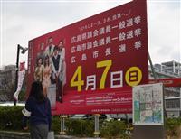 若者の投票を期待 広島、選挙啓発大型看板など設置