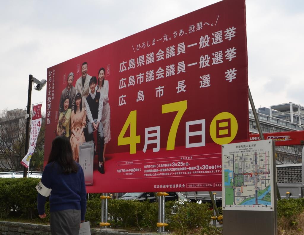 広島県庁前に設置された投票を呼びかける看板=22日、広島市中区