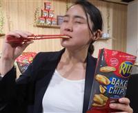 【近ごろ都に流行るもの】止まらない中毒性は南国の癒やし?スナック菓子の咀嚼音