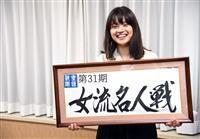 女流名人3連覇 藤沢里菜さん(20) 「海外で勝てるよう切磋琢磨」