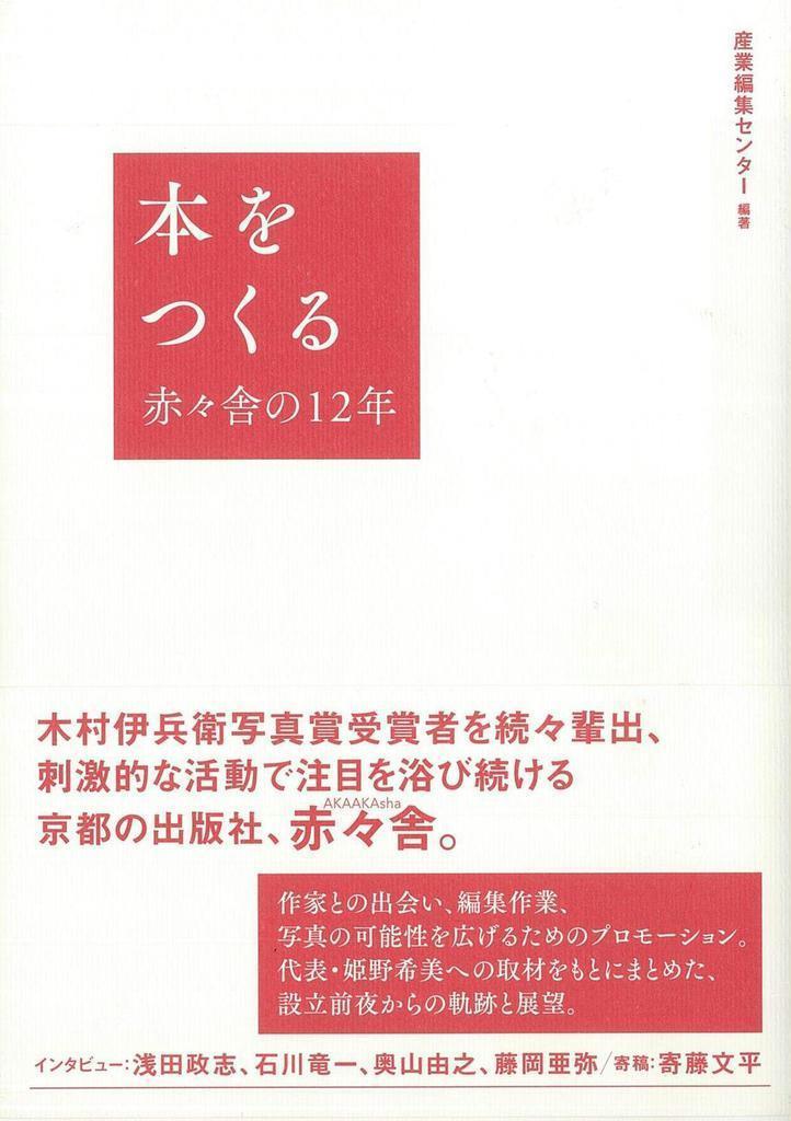 【話題の本】『本をつくる 赤々舎の12年』産業編集センター編…