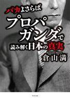 【編集者のおすすめ】『バカよさらば プロパガンダで読み解く日本の真実』 宣伝、外交上手…