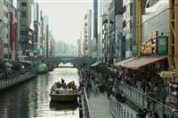 【元号の風景】(12)元和(1615~1624年) 大阪市中央区 道頓堀