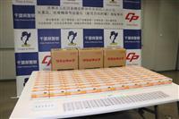 【衝撃事件の核心】総合病院が横流しの薬 中国では美容効果で人気