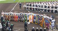 平成最後の選抜高校野球が開幕