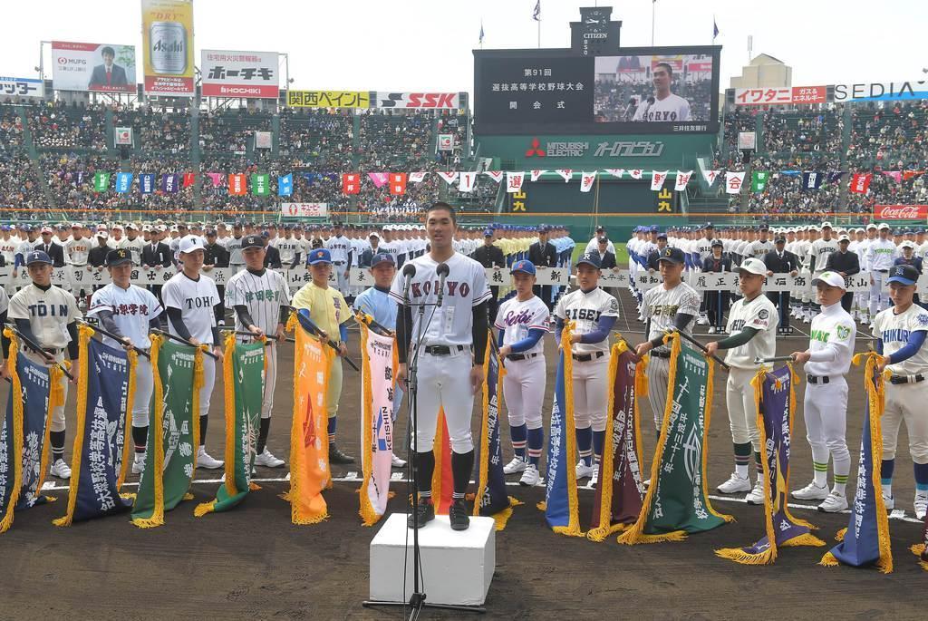 【選抜高校野球】「笑顔の花を咲かせる」広陵・秋山主将が選手宣誓