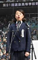 幕張総合高3年、菅谷茉友さんが国歌独唱 選抜高校野球