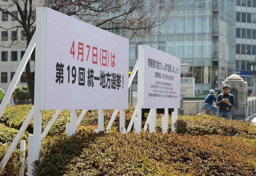 大阪市長選、24日に告示