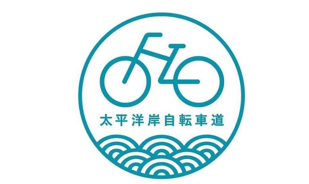 太平洋岸自転車道のロゴ(太平洋岸自転車道推進協議会提供)