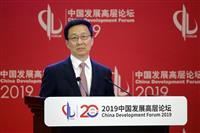 「市場開放揺るがず推進」 中国副首相、輸入拡大