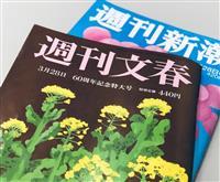 【花田紀凱の週刊誌ウオッチング】〈712〉婚約問題は女性週刊誌にまかせれば