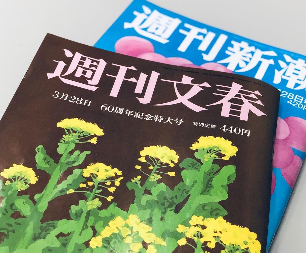 【花田紀凱の週刊誌ウオッチング】〈712〉婚約問題は女性週刊…