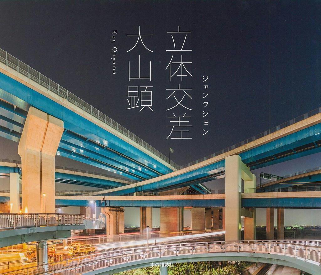 【書評】『立体交差 ジャンクション』大山顕著