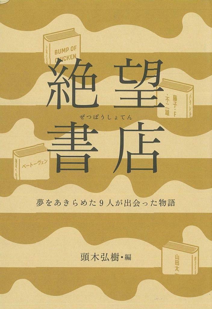 【書評】『絶望書店 夢をあきらめた9人が出会った物語』頭木弘…