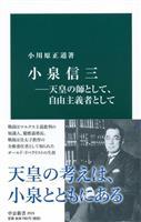 【書評】『小泉信三 ~天皇の師として、自由主義者として』小川原正道著