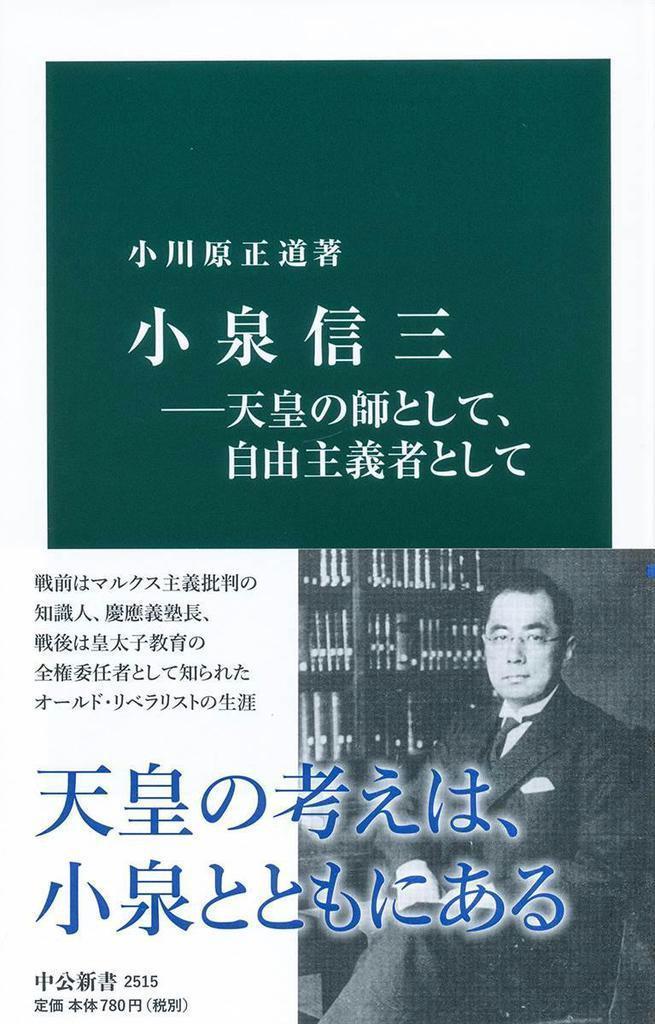 【書評】『小泉信三 ~天皇の師として、自由主義者として』小川…