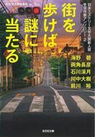 【気になる!】文庫 『街を歩けば謎に当たる』