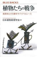 【気になる!】新書 『植物たちの戦争 病原体との5億年サバイバルレース』