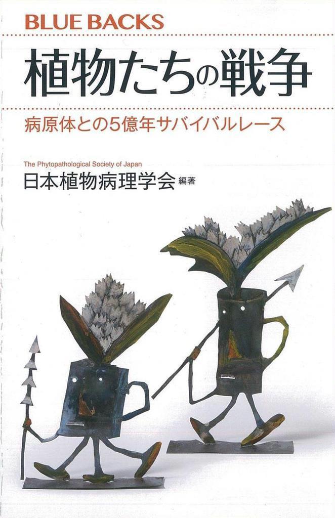 【気になる!】新書 『植物たちの戦争 病原体との5億年サバイ…