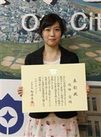女流棋士、渡部愛さんが東京・大田区民栄誉賞を受賞