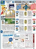 日本は金メダルいくつ取れる?
