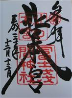【御朱印巡り】山梨・富士吉田「 北口本宮冨士浅間神社」 神山登拝へ北の起点