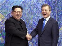 【ソウルから 倭人の眼】気づけば韓国孤立? 北にのめり込み自縄自縛