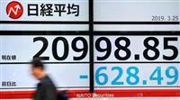 東証、一時500円超安 世界経済減速、円高警戒 下げ幅、今年2番目