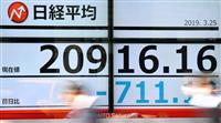 東証、2万1千円割れ 世界経済減速懸念強まる
