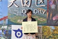 女流棋士の渡部愛さん、大田区民栄誉賞を受賞 「身の引き締まる思い」