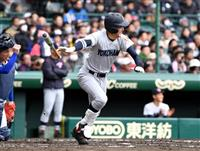 【センバツ】横浜、逆転喫し初戦敗退