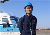 【被災地を歩く】震災で活躍のヘリ、最終飛行 「お疲れさま」元操縦士ら見守る 宮城