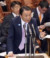 麻生氏、新幹線延伸めぐり「札幌はもう奥地ではない」