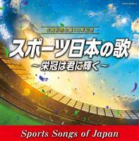 【聴きたい!】ポピュラー新盤 「スポーツ日本の歌」古関裕而 朝ドラのモデルが残した35…