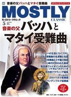 モーストリー・クラシック5月号 バッハとマタイ受難曲