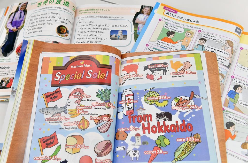 教科書 小学校 英語