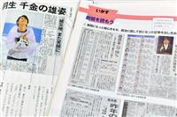 NIE、新聞を教材に 桐生9秒台で地元紙と読み比べも