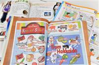 「使える英語」重視 初の教科書で各社工夫