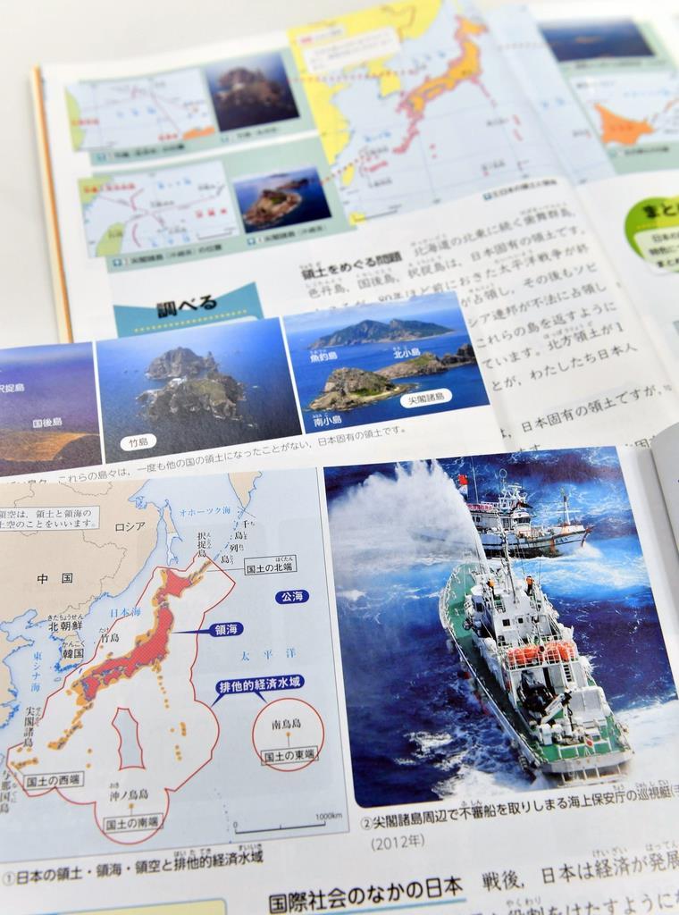 領土問題を扱った教科書(佐藤徳昭撮影)