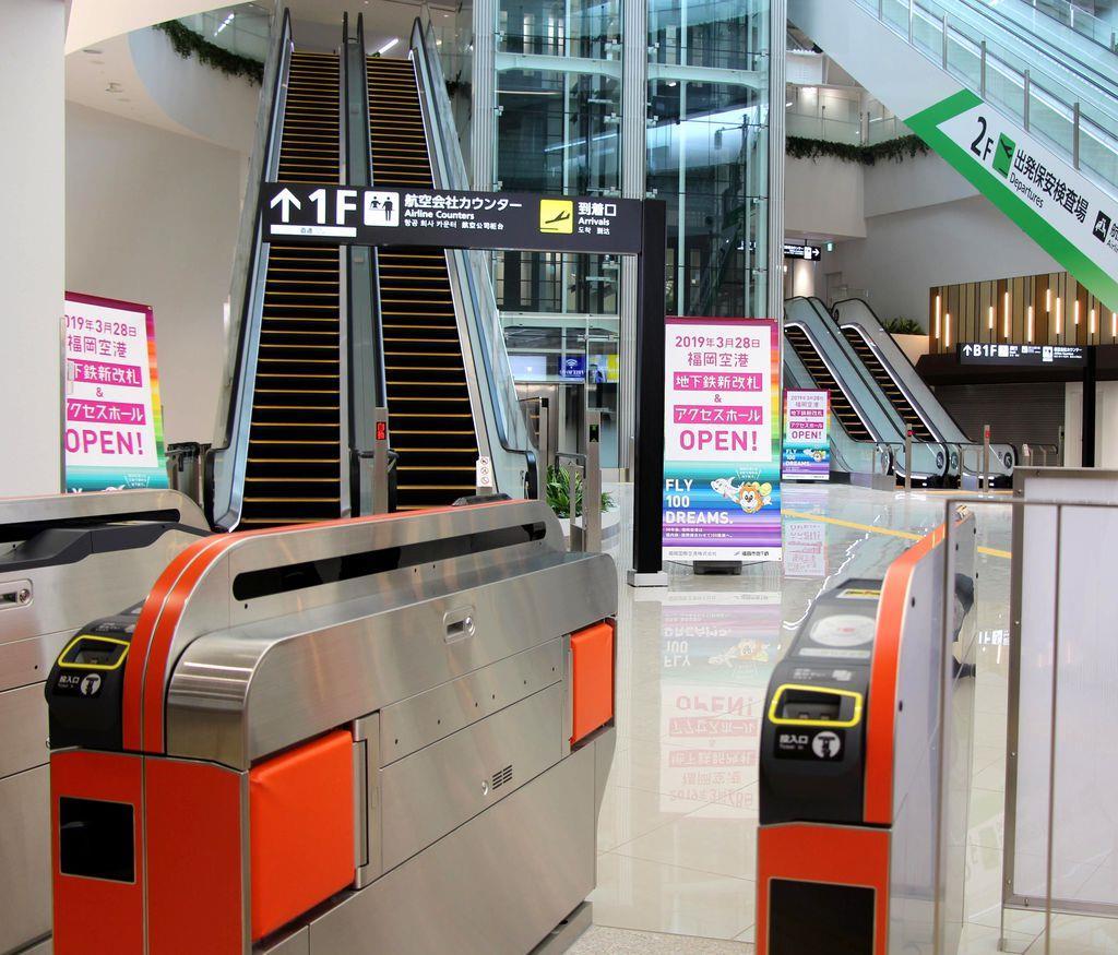 福岡空港に新通路、地下鉄駅と結ぶ - 産経ニュース