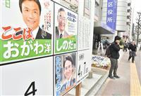福岡知事選 子供の「医療費助成」、争点に急浮上 政令市と一般市町村格差是正求める声