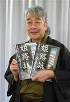 姫路城の奥深さ知って 地元写真家、ガイドブック制作