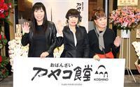 コシノ3姉妹の生家、アヤコ食堂27日オープン 朝ドラ「カーネーション」舞台