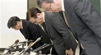 京大教授が論文で不正 熊本地震、改竄や盗用 調査公表、処分へ