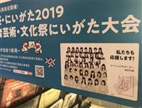 NGT48の広告契約更新保留 新潟知事「事態収束してない」
