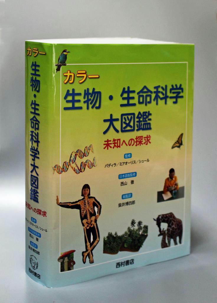 大部の『生物・生命科学大図鑑-未知への探求』。翻訳したベテランのバイオテクノロジー研究者グループの熱い思いが全ページに満ちている