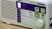 AMのFM転換要請 民放連「送信設備維持は極めて困難」