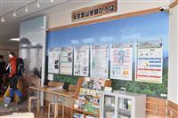 那須雪崩から2年、栃木県教委が安全登山学習ひろば設置