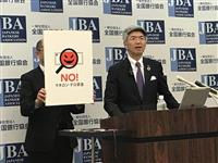 【経済インサイド】日本は「マネロン天国」の汚名返上なるか 国際組織が今秋審査