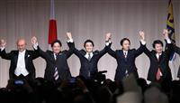 【野党ウオッチ】国由合併に黄信号か 「解党論」浮上で混沌